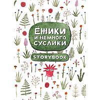 Книжка Скетчбук Записник Ежики и немного суслики