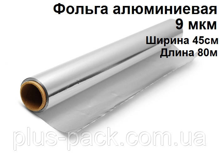 Алюминиевая фольга 9 мкм, пищевая