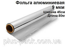 Фольга алюминиевая 9 мкм. Ширина 45 см. Длина 80 м.