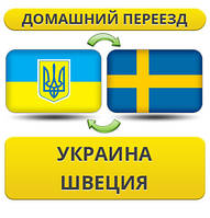 Домашній Переїзд з України в Швеції