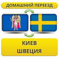 Домашний Переезд из Киева в Швецию
