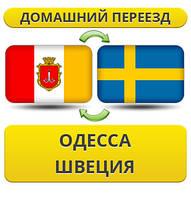 Домашний Переезд из Одессы в Швецию