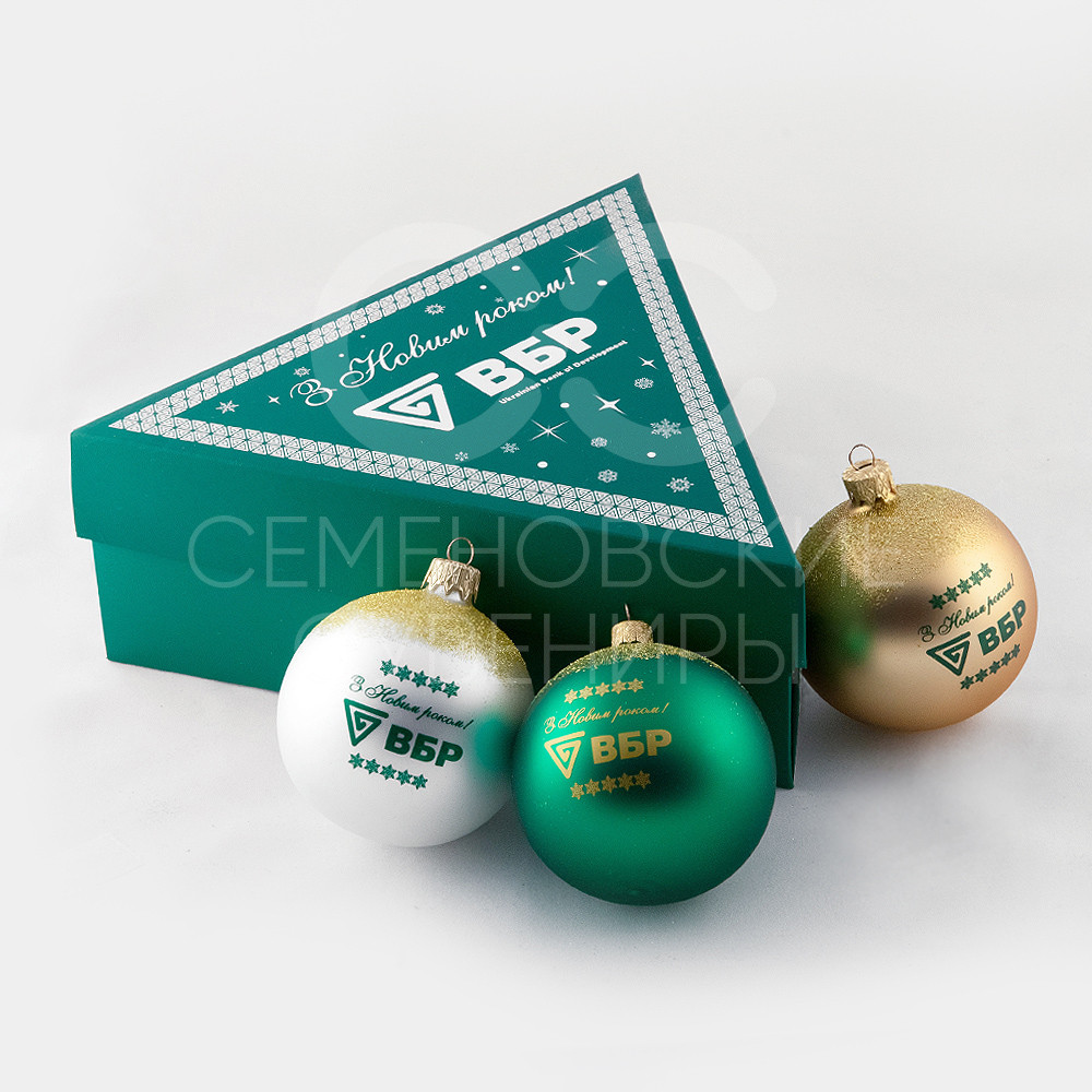 Подарочный набор из елочных шаров в треугольной картонной коробке с логотипом.