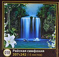 Фотообои, Райская симфония 15 листов, размер 207х242 см