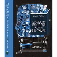 Книга Цілодобова книгарня містера Пенумбр Детектив Приключения Фантастика
