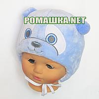 Детская зимняя термо шапочка р. 40 для новорожденного с завязками ТМ Мамина мода 3848 Голубой
