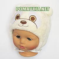 Детская зимняя термо шапочка р. 38 на выписку для новорожденного с завязками ТМ Мамина мода 3848 Бежевый
