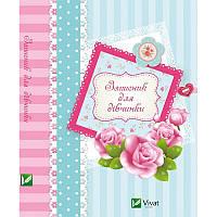 Записник для дівчаток Троянди Щоденничок збереже найпотаємніші мрії та подарує багато корисних порад., фото 1