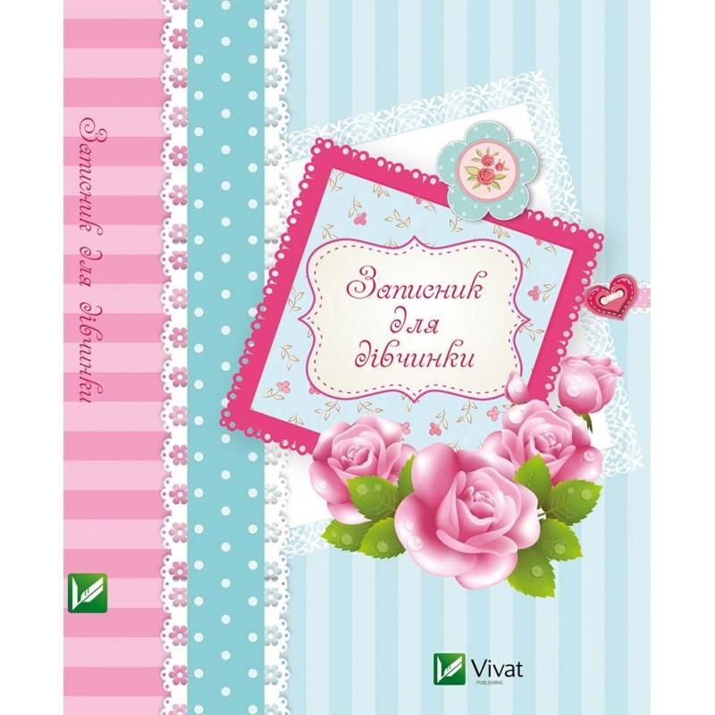 Записник для дівчаток Троянди Щоденничок збереже найпотаємніші мрії та подарує багато корисних порад.