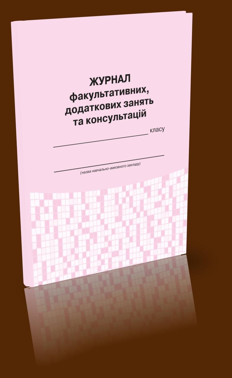 Журнал факультативних, додаткових занять та консультацій  Журнал факультативных занятий и консультаций
