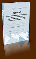 Журнал первинного позапланового цільового інструктажу (охорони праці) Журнал первичного инструктажа
