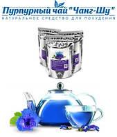 Пурпурный чай Чанг-Шу натуральное средство от лишнего веса, пурпурный чай для похудения,напиток для похудения