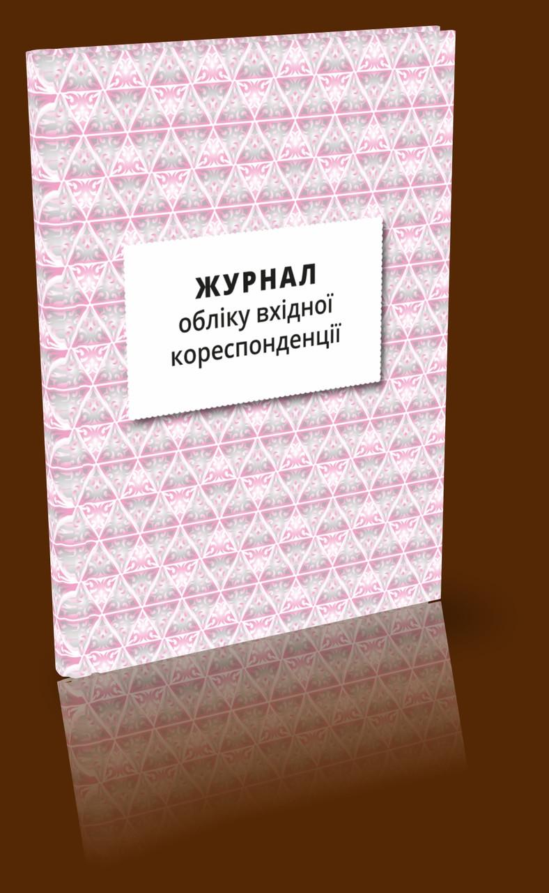 Журнал обліку вхідної кореспонденції Журнал учета входящей корреспонденции