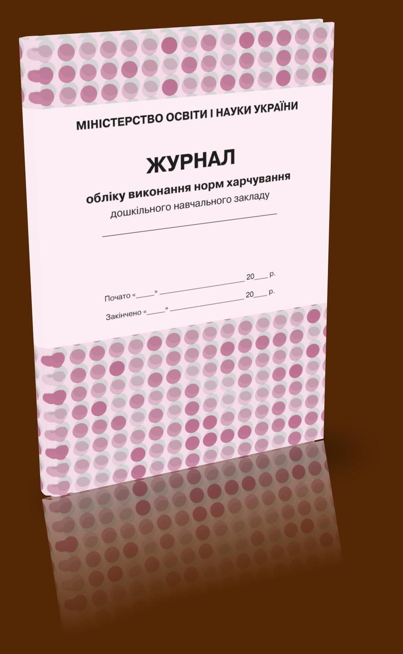 Журнал обліку виконання норм харчування Журнал учета выполнения норм питания