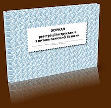 Журнал реєстрації інструктажів з питань пожежної безпеки Журнал инструктажей по вопросам пожарной безопасности