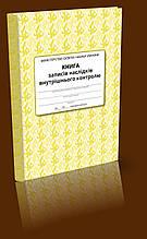 Книга записів наслідків внутрішнього контролю Книга записей внутреннего контроля