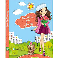 Записник для дівчаток Песик Щоденничок збереже найпотаємніші мрії та подарує багато корисних порад.