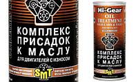 Комплекс суперприсадок к маслу для старых ДВС с SMT2 (444 мл) Hi-Gear HG2250