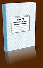Книга протоколів засідання педагогічної ради Книга протоколов заседания педагогического совета