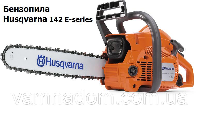 Бензопила Husqvarna 142 E-series Original
