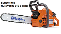 Бензопила Husqvarna 142 E-series Original