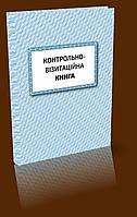 Книга  контрольно-візитаційна Книга визитов