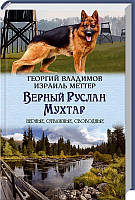 Верный Руслан Мухтар Владимов Книжковий клуб