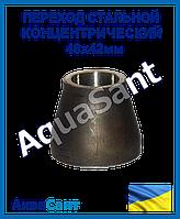 Переходы стальные концентрические 48x42мм ГОСТ 17378-2001