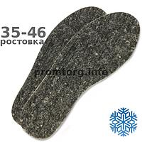 """Стельки для обуви """"Фетр"""" г.Ровно (ростовка), размеры 35-46 по 10 пар"""