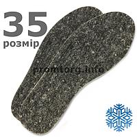"""Стельки для обуви """"Фетр"""" г.Ровно, размер 35"""