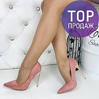 Женские туфли лодочки, замшевые, цвет пудра / туфли для девочек классические, шпилька 11,5 см, стильные