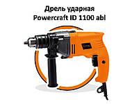 Дрель электрическая ударная Powercraft ID 1100abl 13мм/1100 Вт (патрон под ключ+уровень)