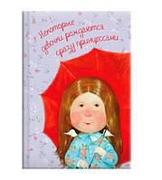 """7373668 02 Щоденник 2018 Кишеньковий Графо GP """"Девочки"""" ГАПЧИНСКАЯ"""