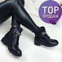 Женские низкие ботинки Vices черного цвета / полусапоги женские на шнурках, с цепочкой, эко кожа, стильные