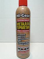 Металлогерметик системы охлаждения двигателя Hi-Gear 236мл