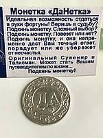 Монета  серебряная подарочная Да Нетка