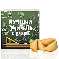 Печенье с предсказаниями лучший учитель в мире оригинальный подарок