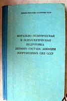 Морально - политическая и психологическая подготовка летного состава авиации Вооруженных Сил СССР