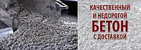 Продажа БЕТОНА разной марки от производителя по ВКУСНОЙ ЦЕНЕ