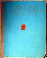 Одесский политехнический институт 50 лет