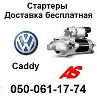 Стартер на Volkswagen (VW) Caddy, новые стартеры для Фольксваген Кадди.