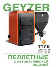 Пеллетные котлы КОТэко Geyzer(Гейзер) 17-1000 кВт