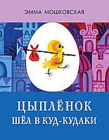 Цыплёнок шёл в Куд-кудаки. Эмма Мошковская