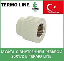 муфта с внутренней резьбой 20х1/2 в  Termo Line