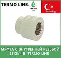 муфта с внутренней резьбой 25х3/4 в  Termo Line