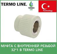 муфта с внутренней резьбой 32*1 в Termo Line