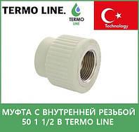 муфта с внутренней резьбой 50 1 1/2 в Termo Line
