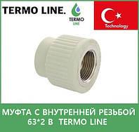 муфта с внутренней резьбой 63*2 в  Termo Line