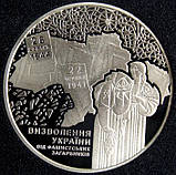 Україна 5 гривень 2014 70 років визволення України / 70 років визволення України, фото 2