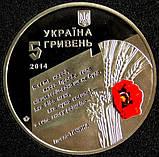 Україна 5 гривень 2014 70 років визволення України / 70 років визволення України, фото 3